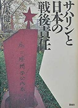 サハリンと日本の戦後責任