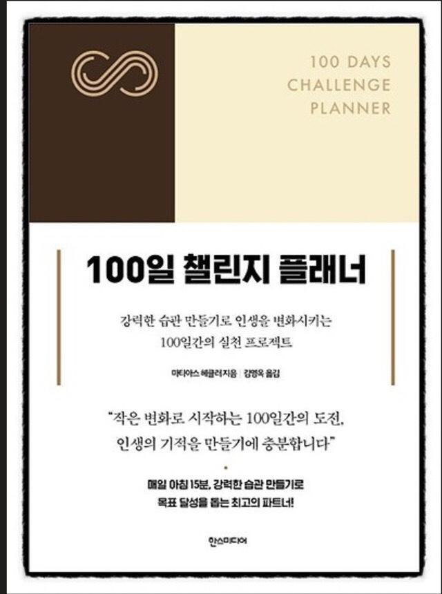100 Days Challenge Planner