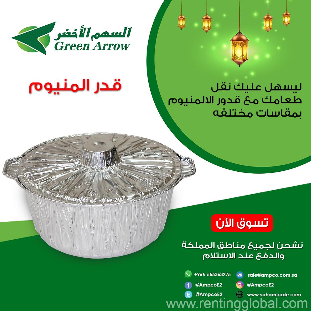 www.rentingglobal.com, renting, global, Saudi Arabia, بلاستيك, قدر المنيوم من السهم الاخضر