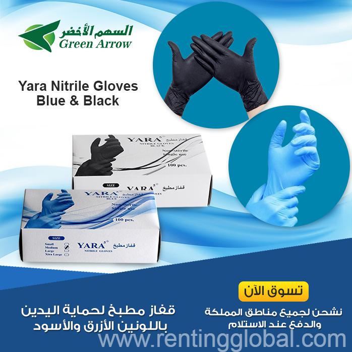 www.rentingglobal.com, renting, global, Saudi Arabia, بلاستيك, قفازات نتريل من ابو سهم