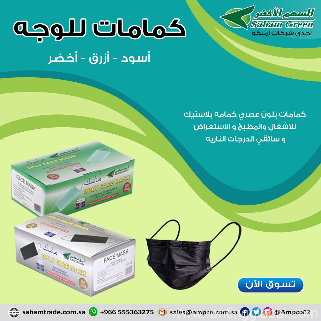 www.rentingglobal.com, renting, global, Saudi Arabia, بلاستيك, كمام اسود من ابو سهم