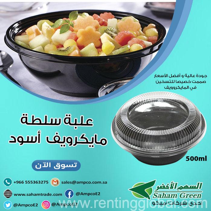 www.rentingglobal.com, renting, global, Saudi Arabia, بلاستيك, علب سلطه من ابو سهم