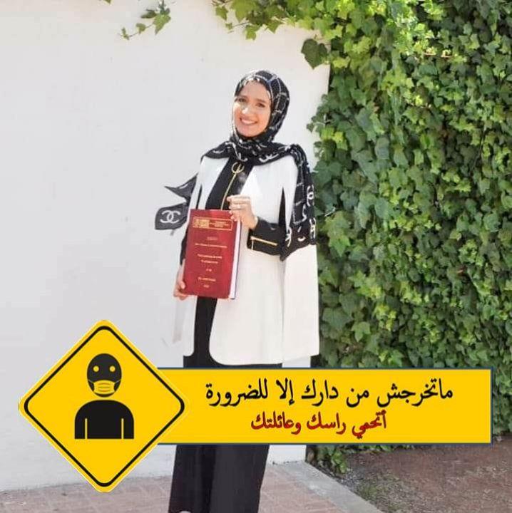 Dr. Aaribi Oumnia