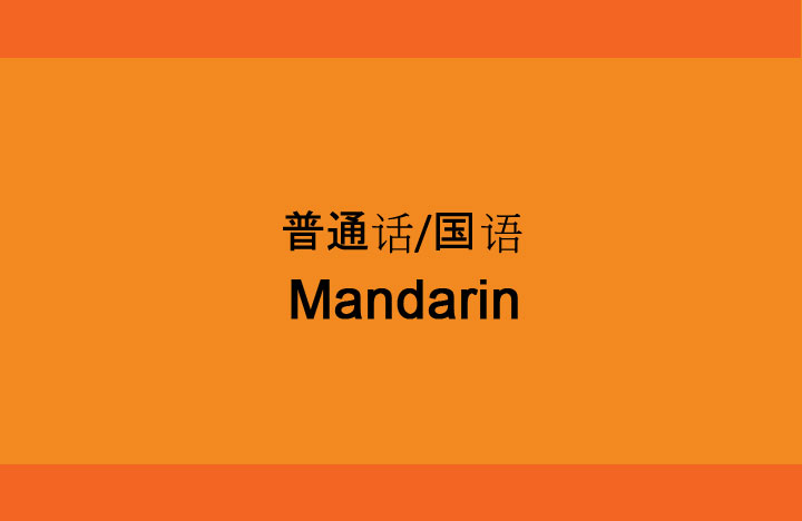 Intro to Mandarin Camp for Kids 2