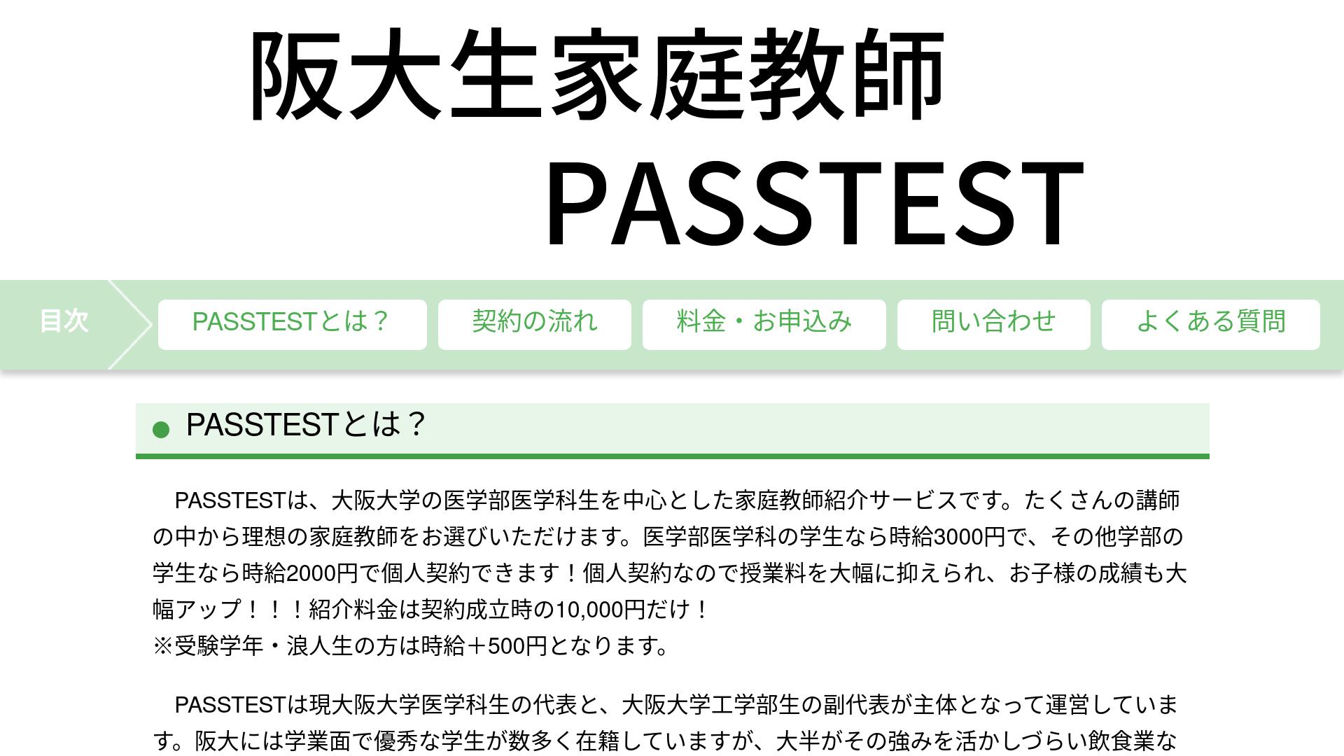 阪大生家庭教師 PASSTEST 公式ホームページ スクリーンショット