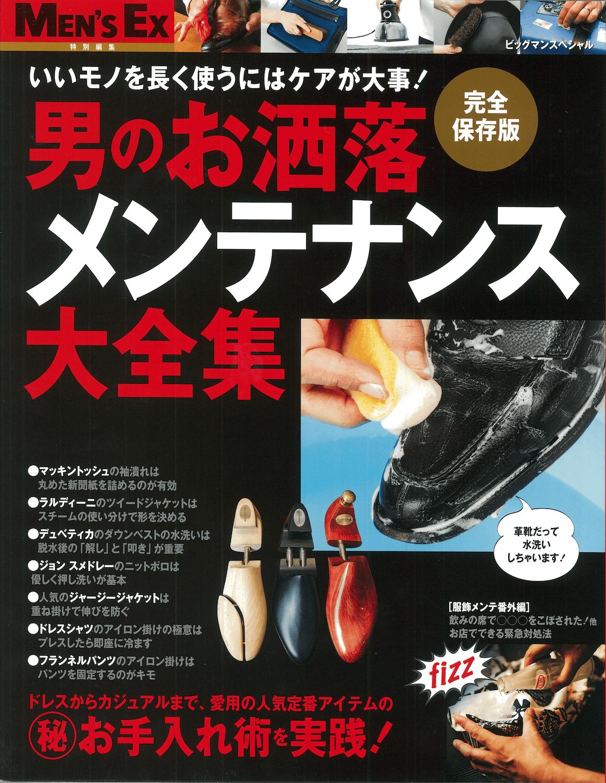 STYLISTE-STYLIST-WORKS-Koichi-Asano-浅野康一-7