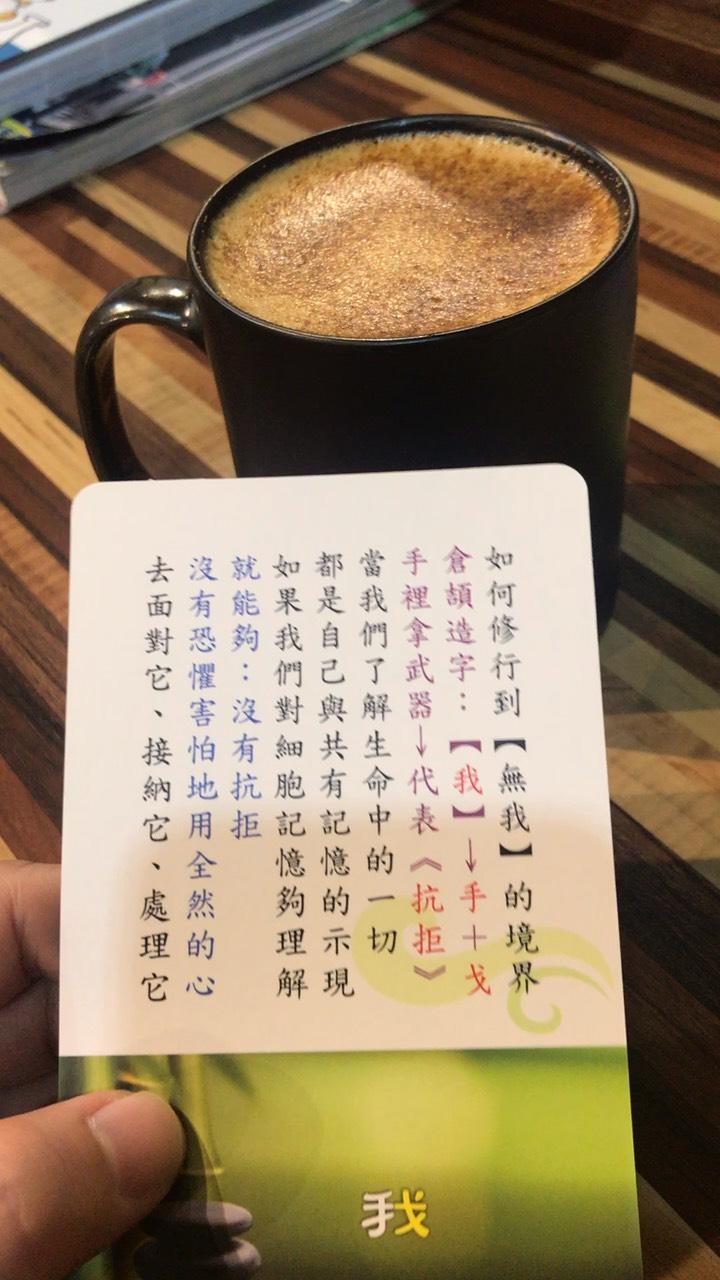 enjoy my coffee meditation