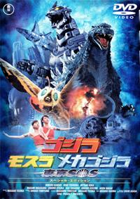 Cover art for Godzilla: Tokyo S.O.S. DVD