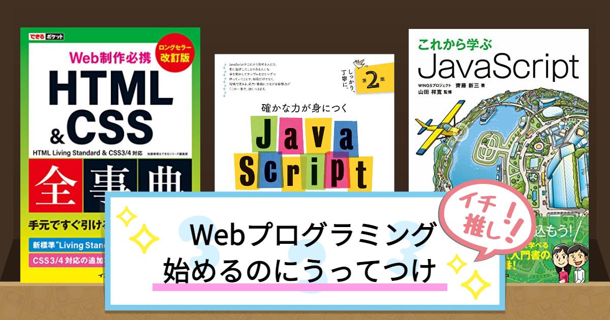 Webプログラミング始めるのにうってつけな本