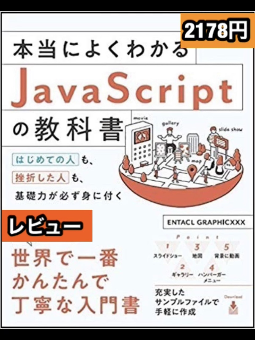 Thumbnail of 本当によくわかるJavaScriptの教科書 レビュー