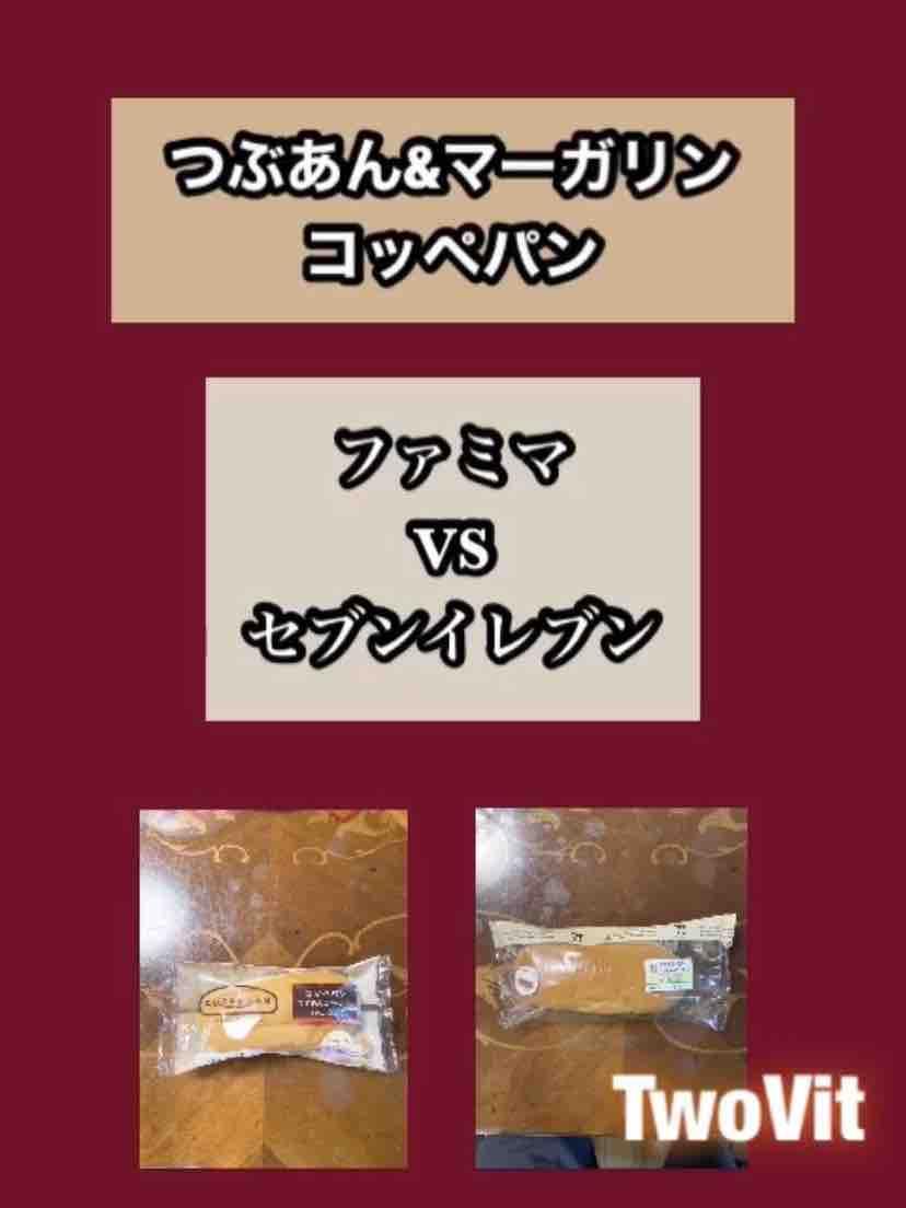 Thumbnail of コッペパン つぶあん&マーガリン セブンイレブン vs ファミマ