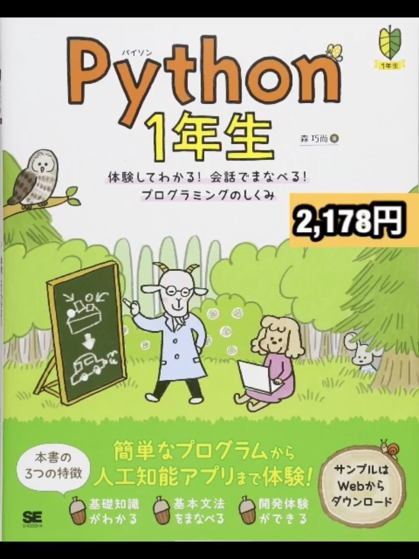 Thumbnail of Python 1年生 体験してわかる!会話でまなべる!プログラミングのしくみ レビュー