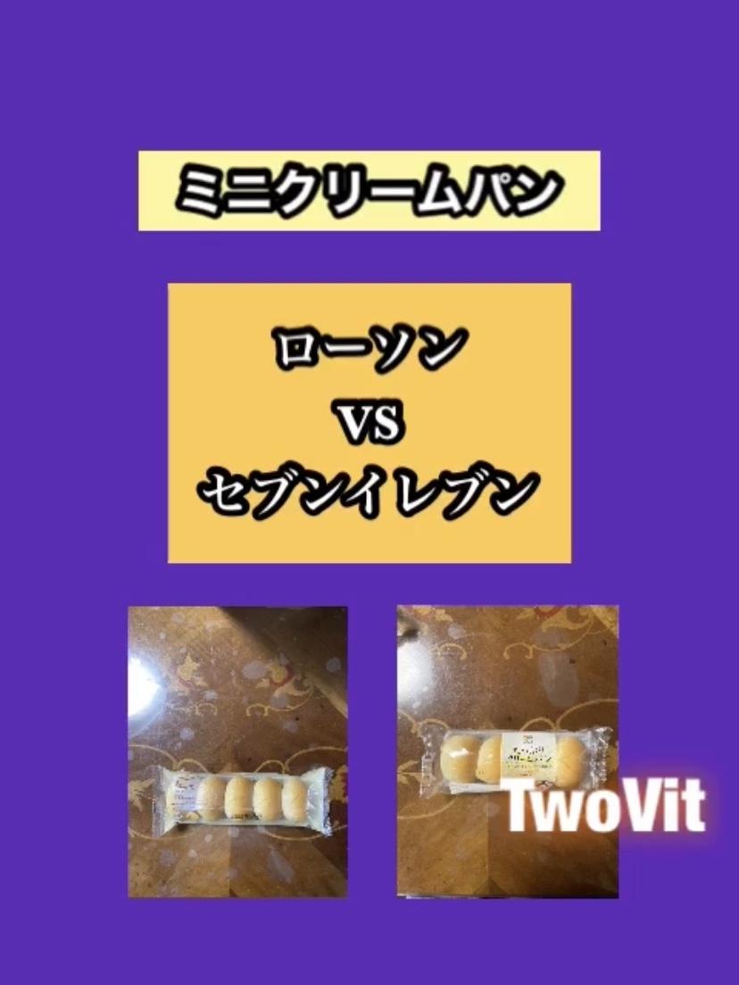 Thumbnail of セブンイレブンのたっぷりクリームパン vs ローソンのミニクリームパン