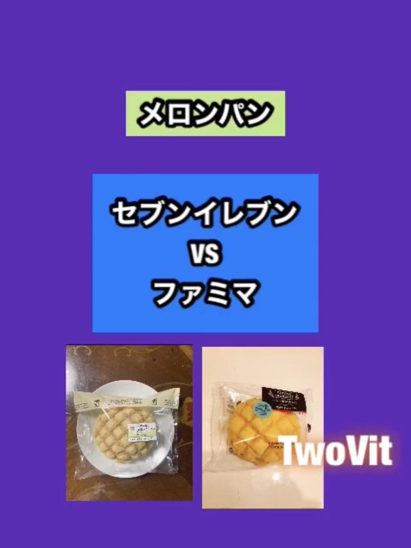 Thumbnail of セブンイレブンのメロンパン vs ファミマのメロンパン