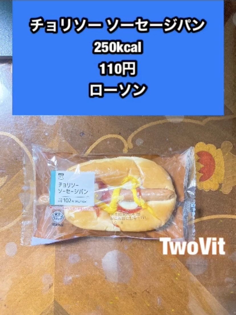 Thumbnail of まあまあオススメのソーセージパン