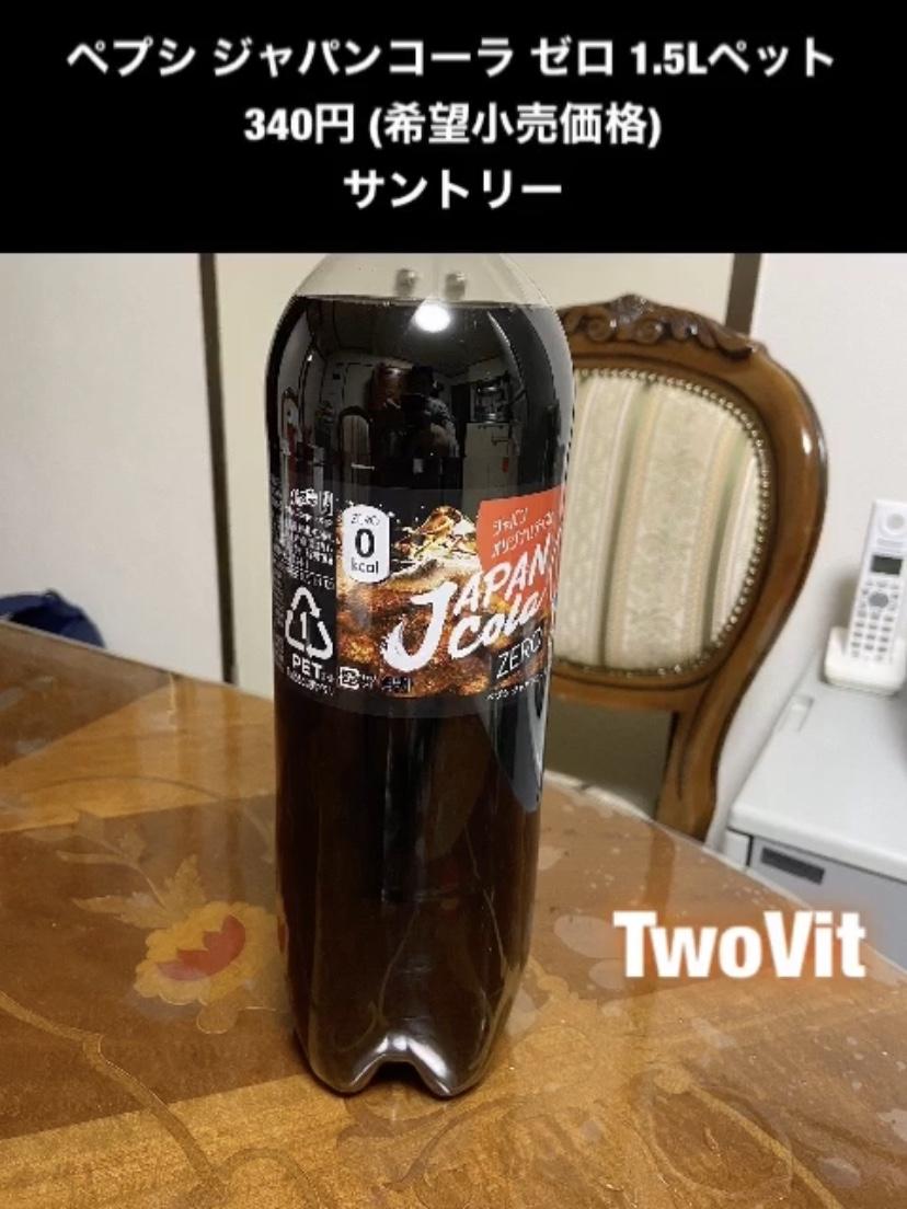 Thumbnail of 強炭酸のコーラ!
