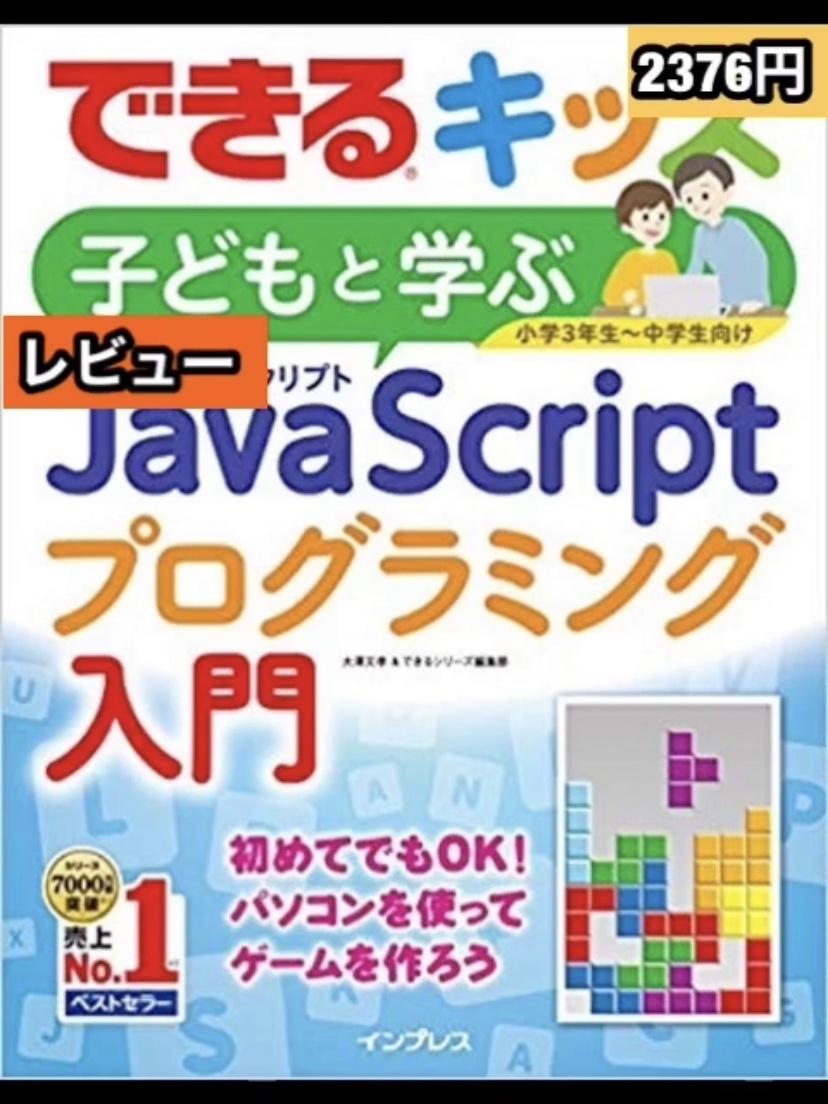 Thumbnail of できるキッズ 子どもと学ぶ JavaScriptプログラミング入門