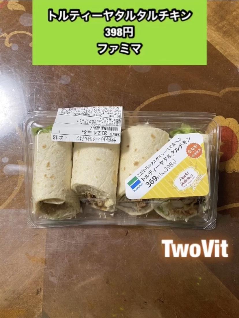 Thumbnail of 野菜たっぷりでヘルシーなトルティーヤ!