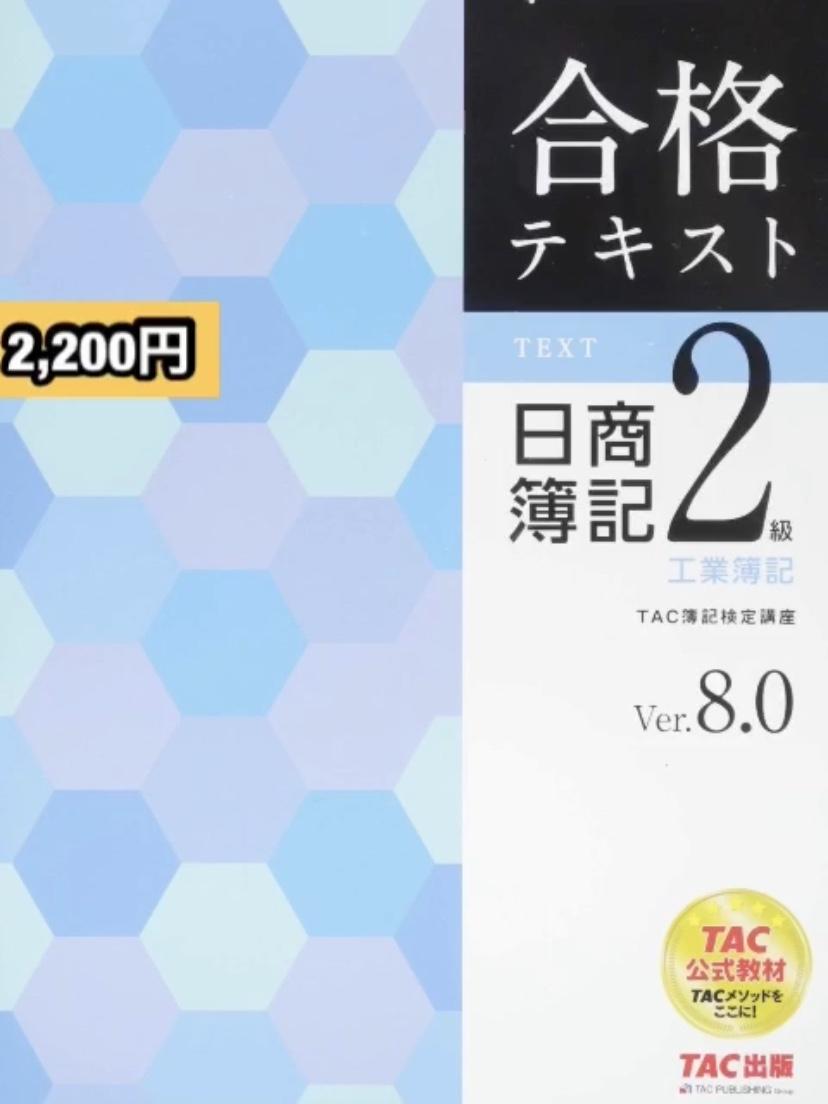 Thumbnail of 合格テキスト 日商簿記2級 工業簿記 レビュー