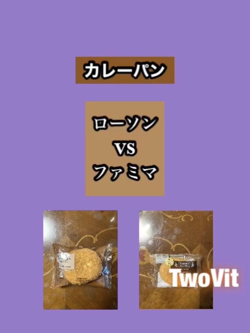 Thumbnail of ファミマのカレーパン vs ローソンのカレーパン