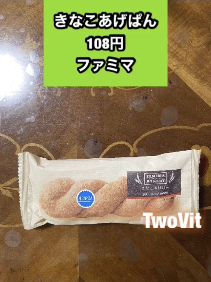 Thumbnail of 砂糖ときなこが少し足りない揚げパン