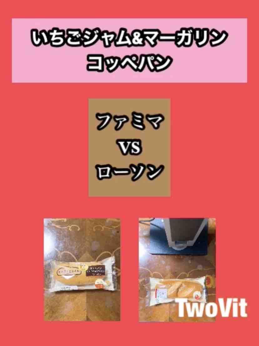 Thumbnail of コッペパン いちごジャム&マーガリン ファミマ vs ローソン
