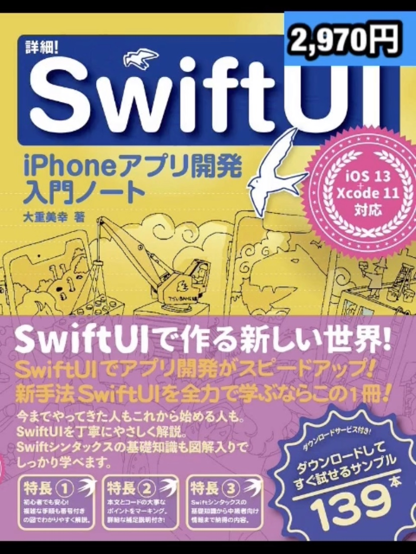 Thumbnail of 詳細! SwiftUI iPhoneアプリ開発入門ノート iOS 13 + Xcode11対応 レビュー