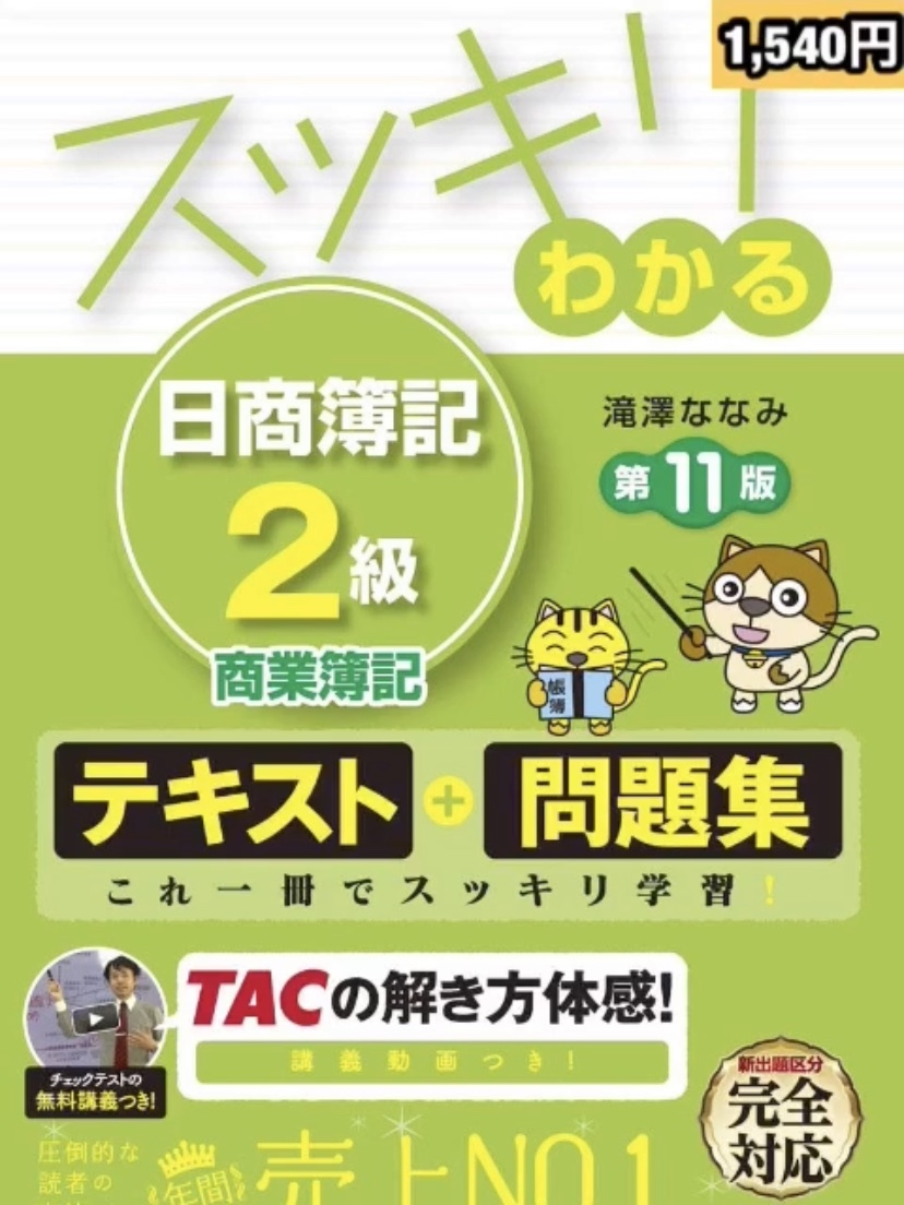 Thumbnail of スッキリわかる 日商簿記2級 商業簿記 レビュー