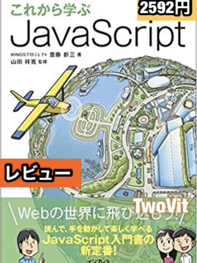 Thumbnail of これから学ぶ JavaScript レビュー