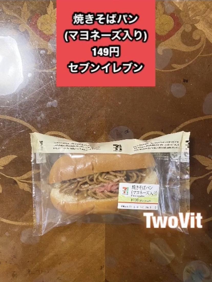Thumbnail of マヨネーズでボリューム満点な焼きそばパン