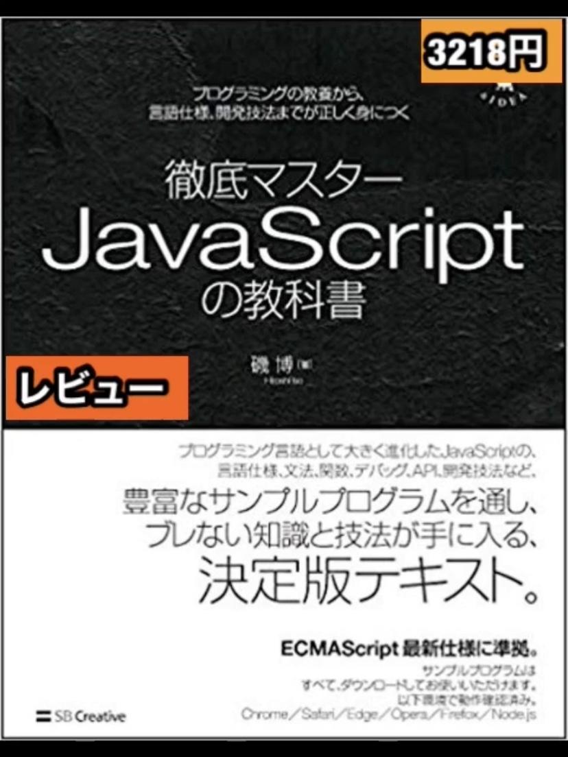 Thumbnail of 徹底マスター JavaScriptの教科書 プログラミングの教養から、言語仕様、開発技法までが正しく身につく (Informatics&IDEA) レビュー