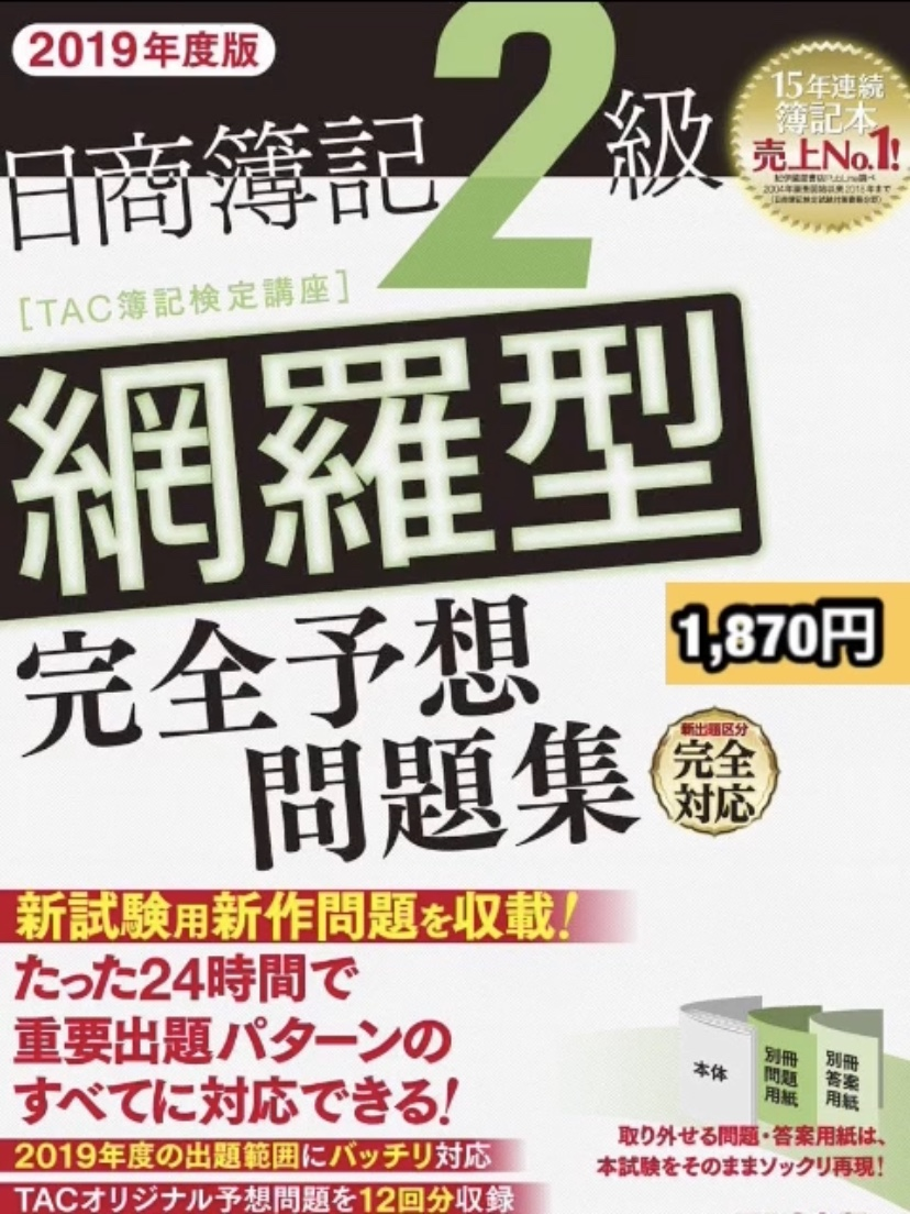 Thumbnail of 日商簿記2級 網羅型完全予想問題集 レビュー
