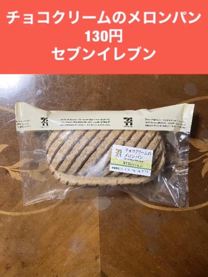 Thumbnail of メロンパンぽくないチョコクリームのメロンパン?
