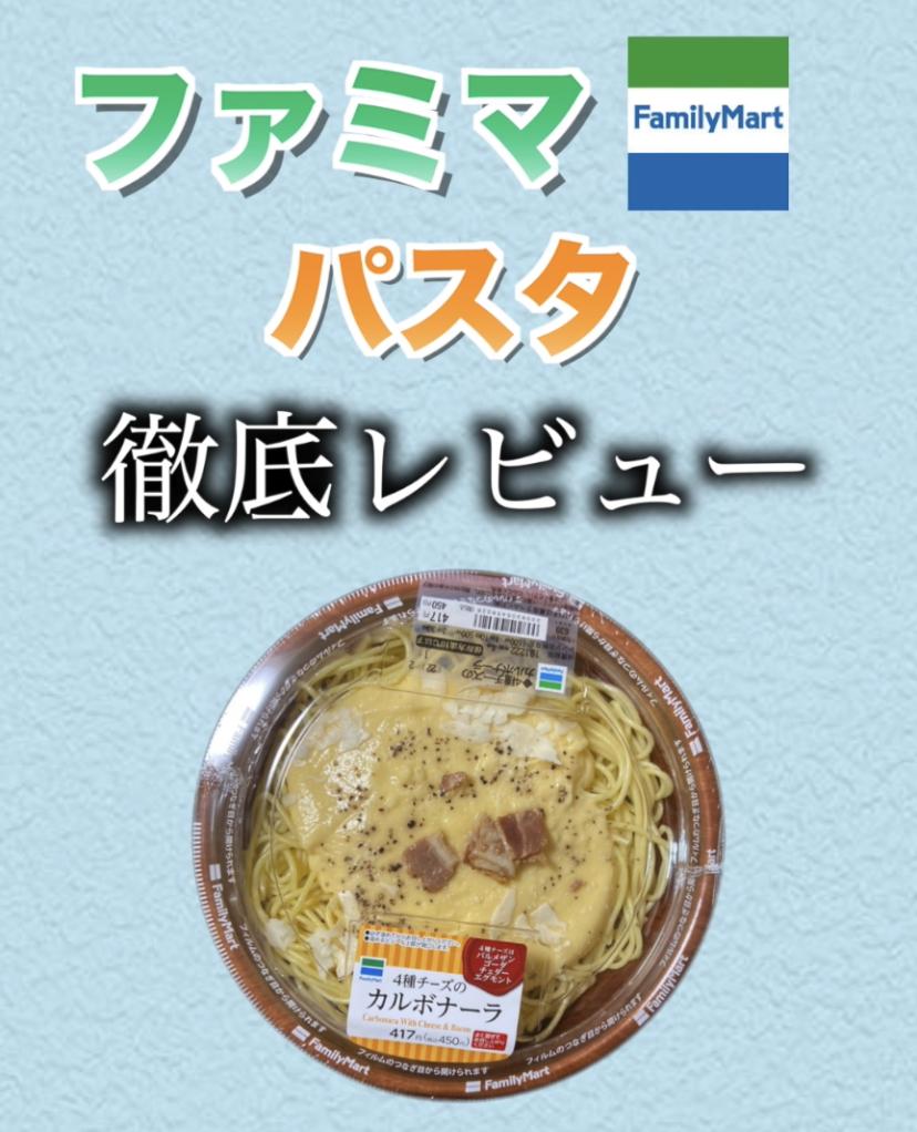 Thumbnail of 4種チーズのカルボナーラ レビュー