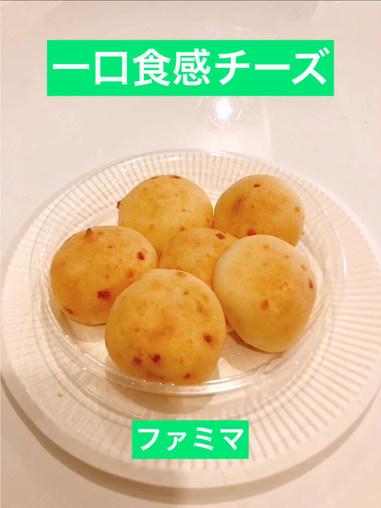Thumbnail of もちもち