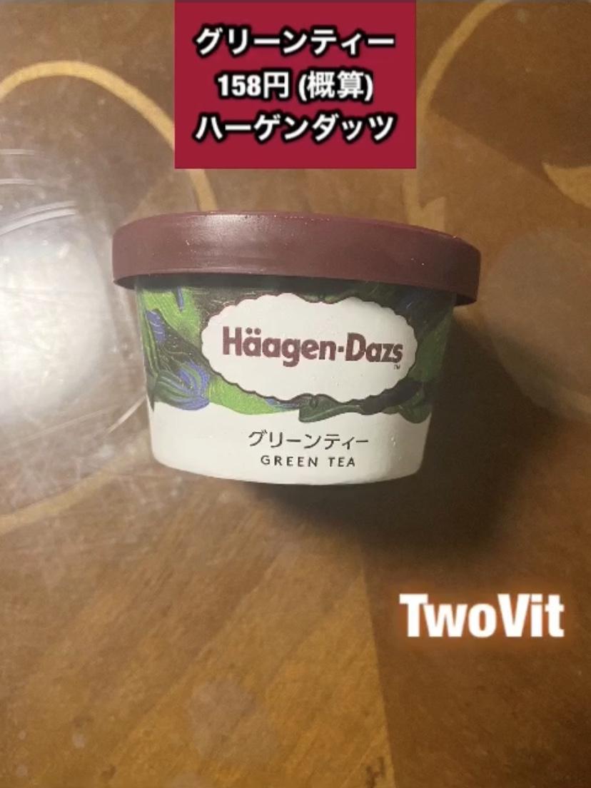Thumbnail of 絶妙な抹茶のコクとアイスクリームの濃厚さのコンビが最高
