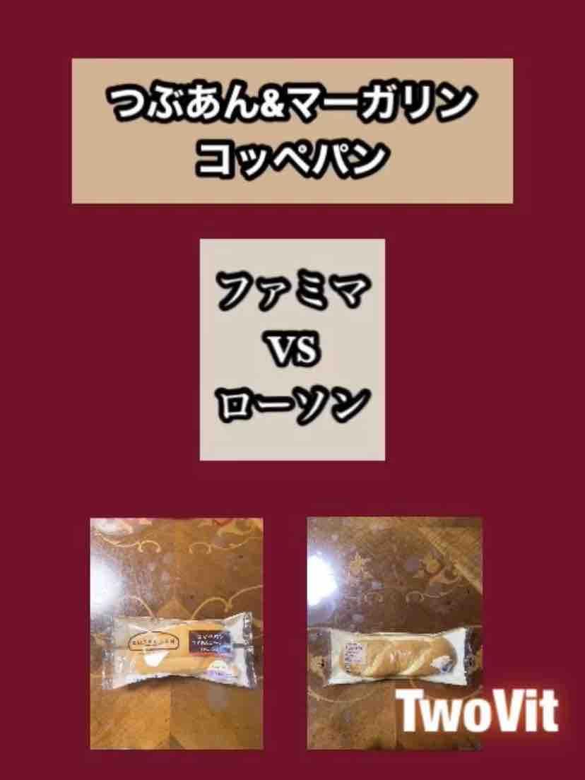 Thumbnail of つぶあん&マーガリン コッペパン 食べ比べ ローソン vs ファミマ
