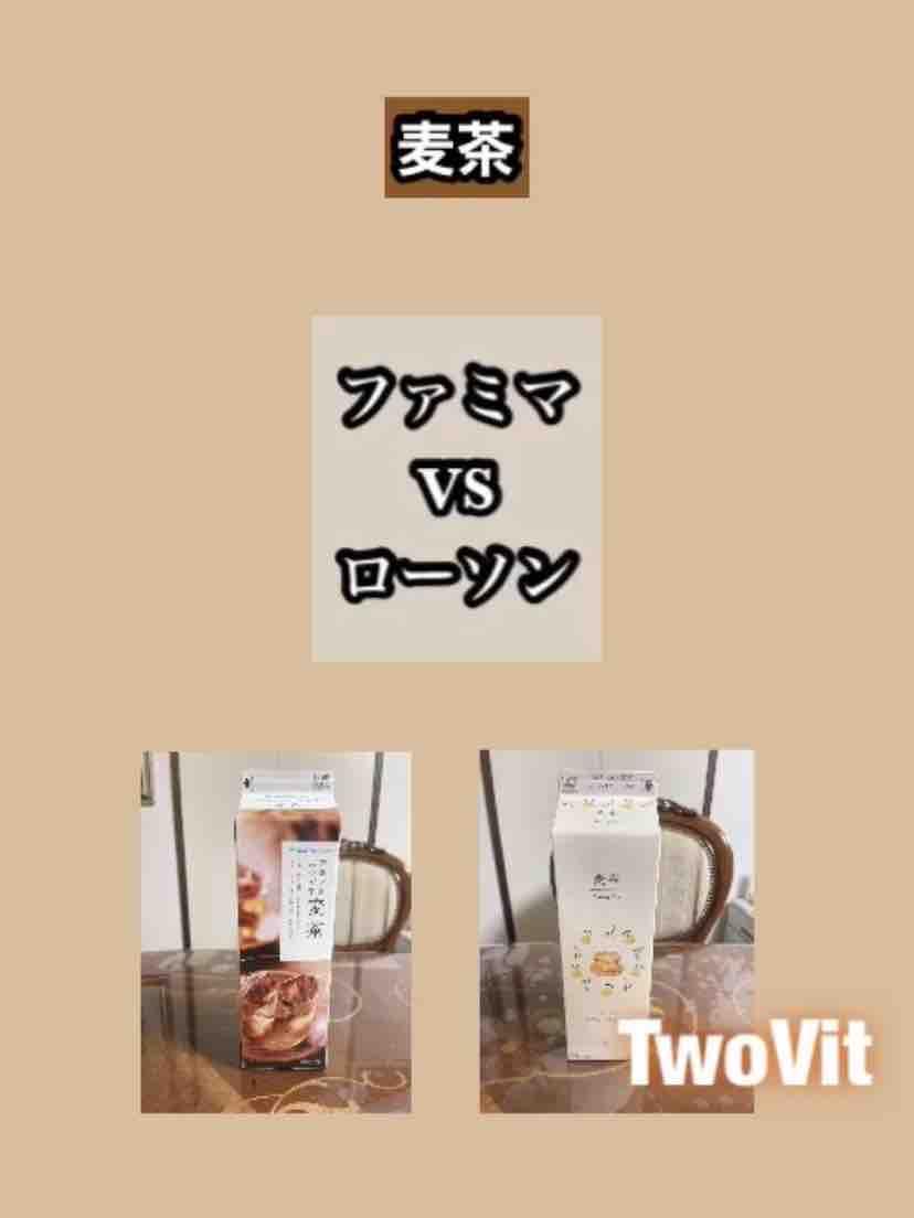 Thumbnail of 麦茶 ローソン vs ファミマ 比較