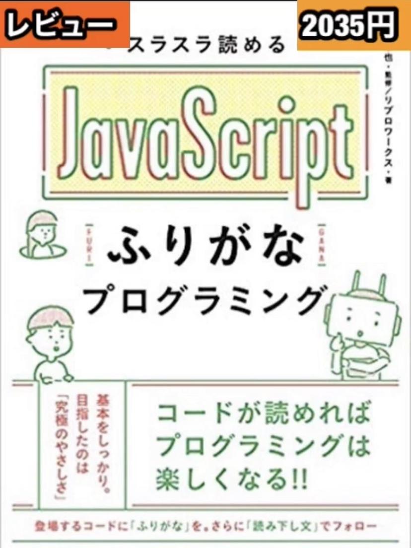 Thumbnail of スラスラ読める JavaScript ふりがなプログラミング レビュー