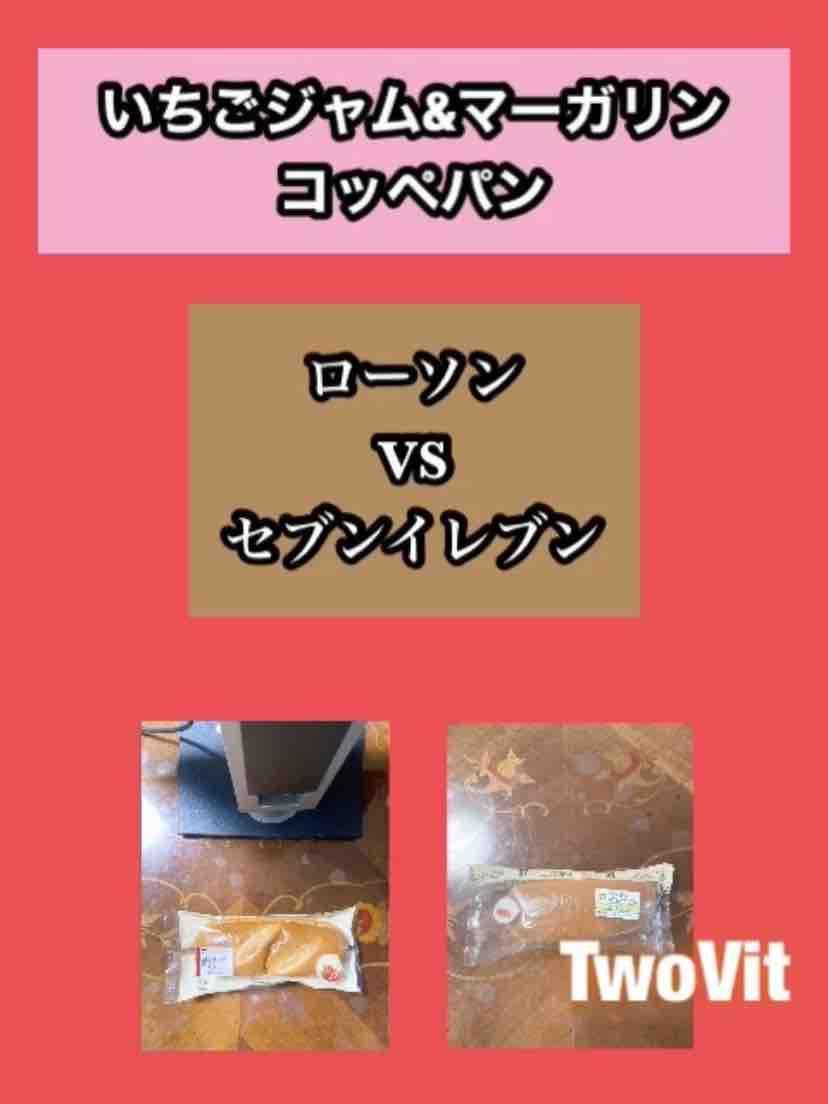 Thumbnail of いちごジャム&マーガリン コッペパン ローソン vs セブンイレブン