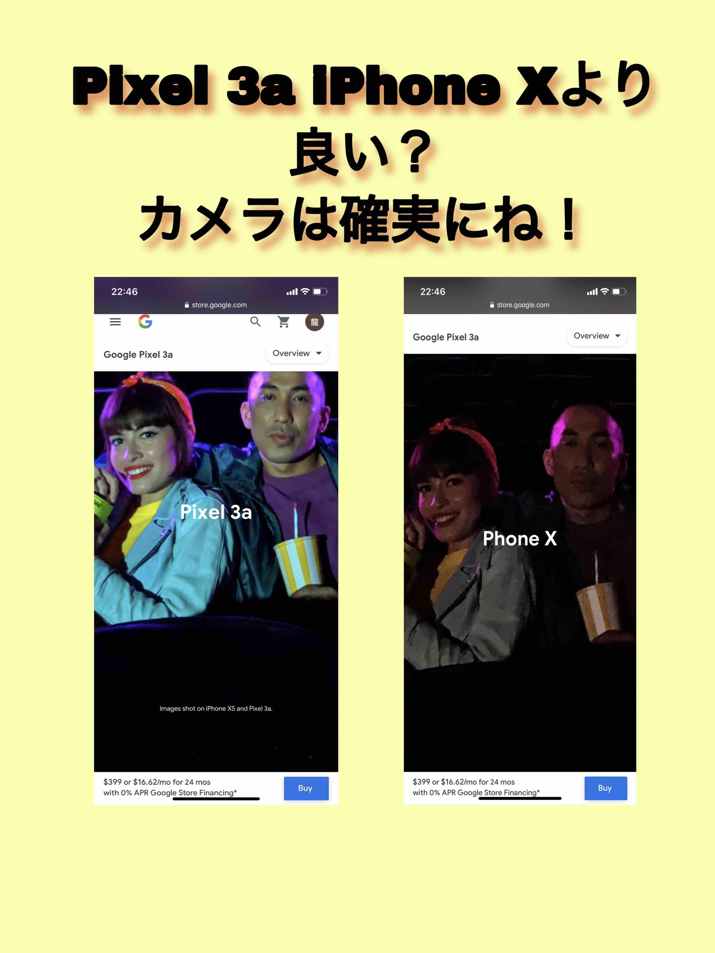Thumbnail of Google Pixel 3a レビュー