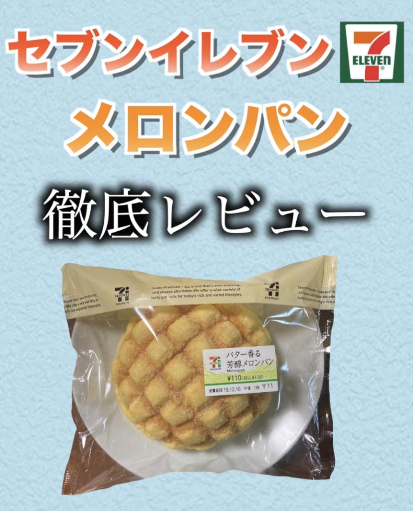 Thumbnail of バター香る芳醇メロンパン レビュー