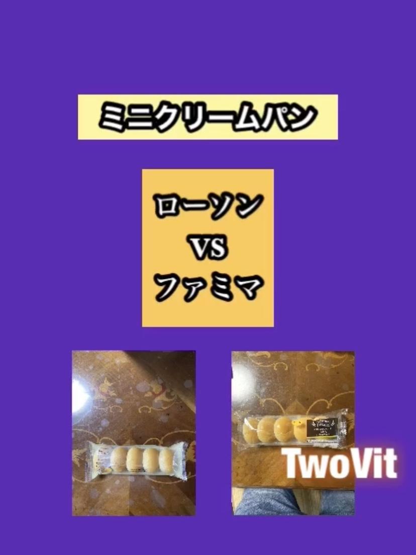 Thumbnail of ローソンのミニクリームパン vs ファミマのなめらかクリームパン