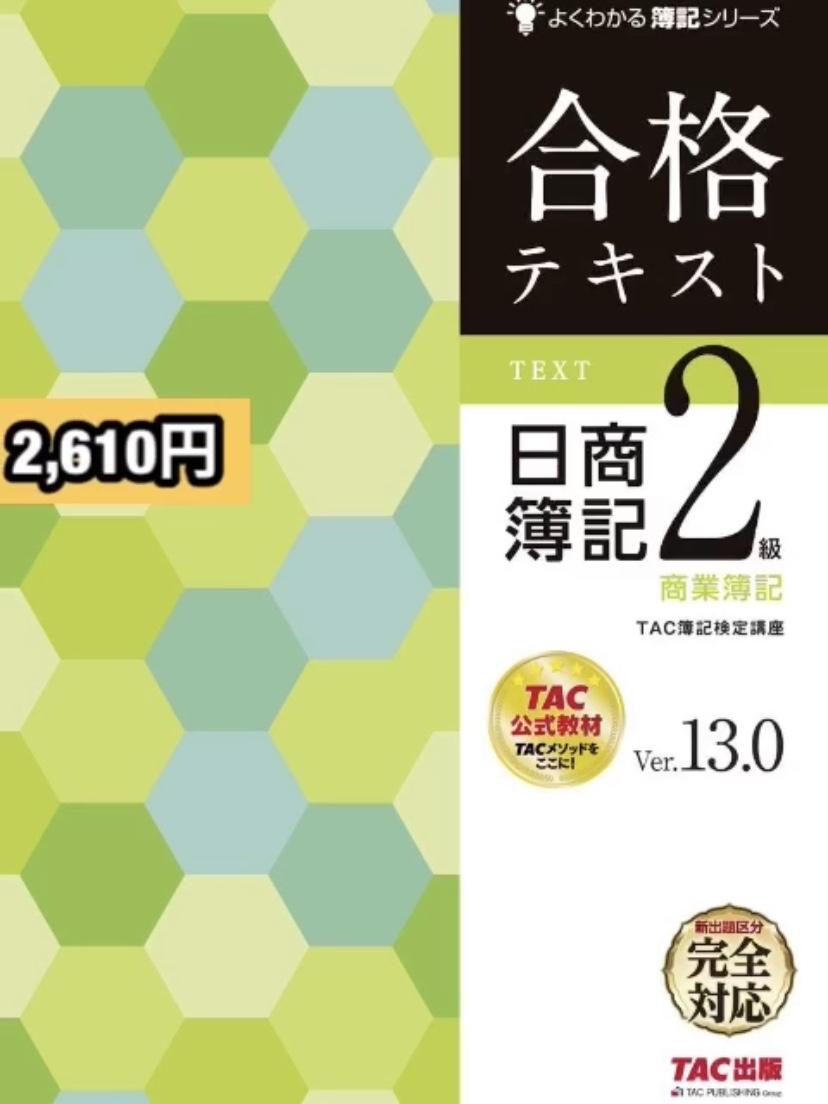 Thumbnail of 合格テキスト 日商簿記2級 商業簿記 レビュー