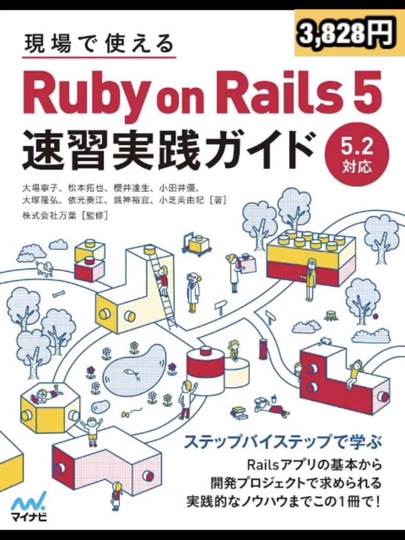 Thumbnail of 現場で使える Ruby on Rails 5速習実践ガイド レビュー
