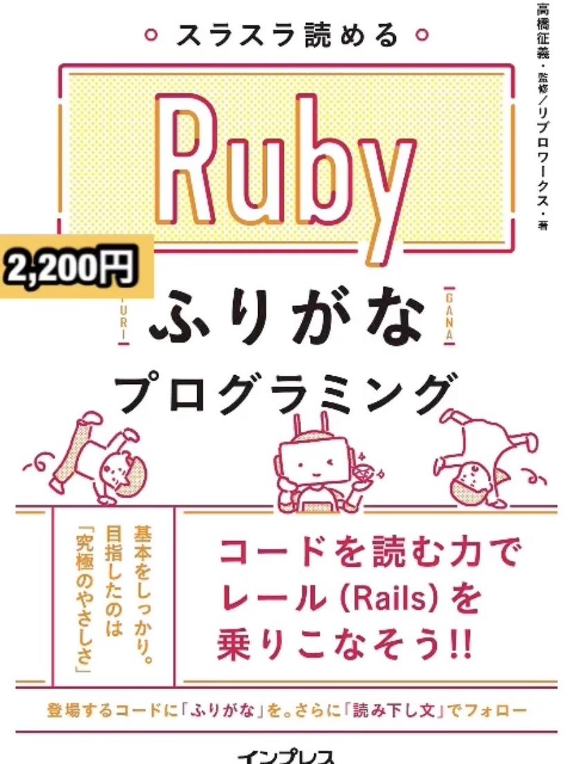 Thumbnail of スラスラ読める Rubyふりがなプログラミング レビュー