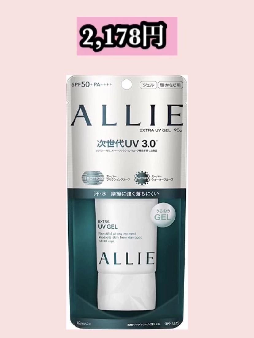 Thumbnail of ALLIE(アリィー) アリィー エクストラUVジェル 日焼け止め SPF50+ 単品 90g レビュー