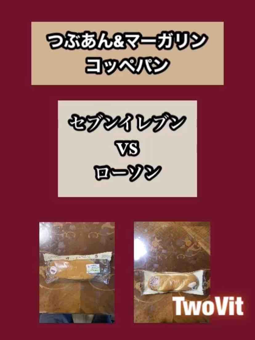 Thumbnail of つぶあん&マーガリン コッペパン 食べ比べ ローソン vs セブンイレブン