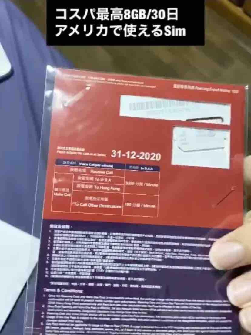 Thumbnail of コスパ最高のアメリカで使えるプリペイドSimカード