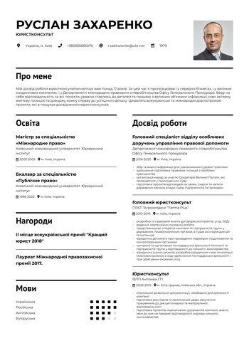 Резюме Юристконсульт